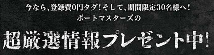 悪徳競艇予想サイトBOAT MASTERS(ボートマスターズ) 今なら登録費0円タダ!