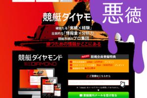 悪徳競艇予想サイト-競艇ダイヤモンド(DIAMOND)