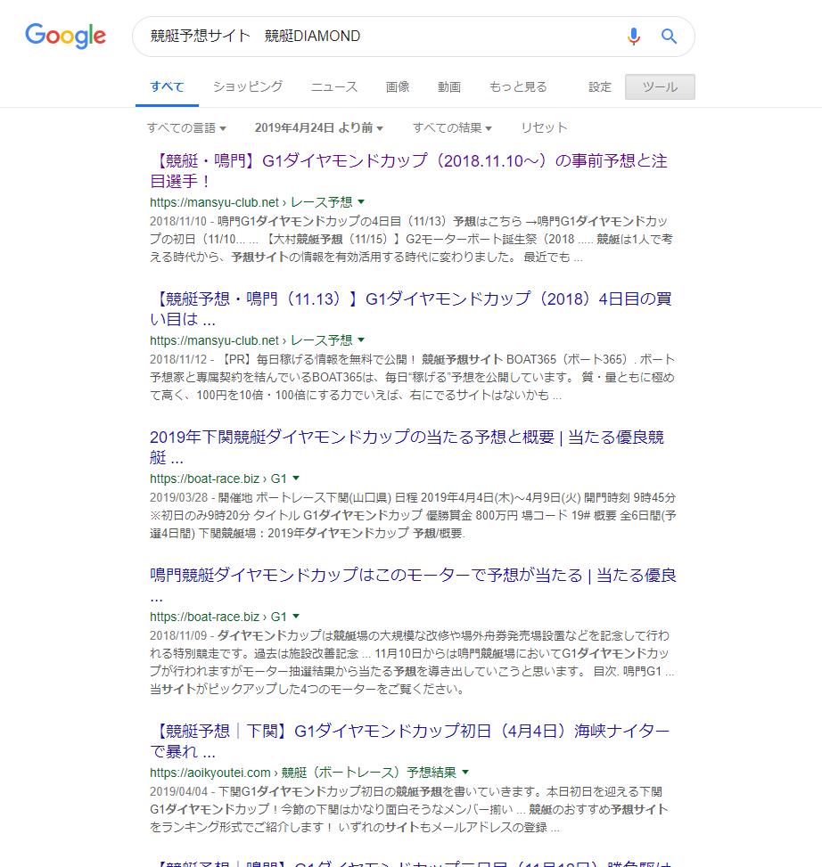 悪徳競艇予想サイト競艇ダイヤモンド(DIAMOND) Google検索