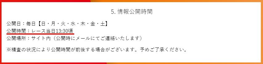 悪徳競艇予想サイト競艇ダイヤモンド(DIAMOND) アクアマリン情報詳細ページ