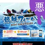 悪徳競艇予想サイト競艇フィーバーFEVER|