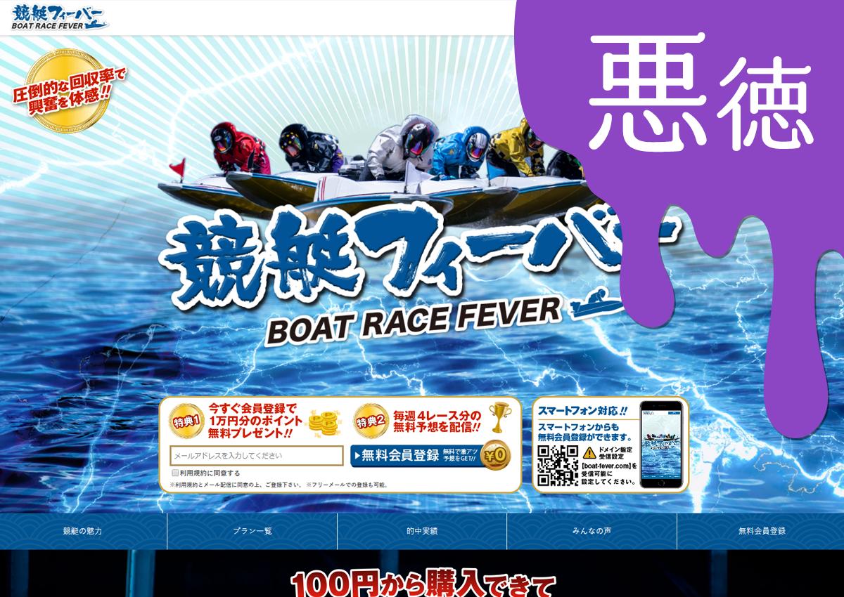 悪徳競艇予想サイト競艇フィーバー(FEVER)