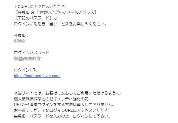 悪徳競艇予想サイトフィーバー(FEVER)登録完了メール画面