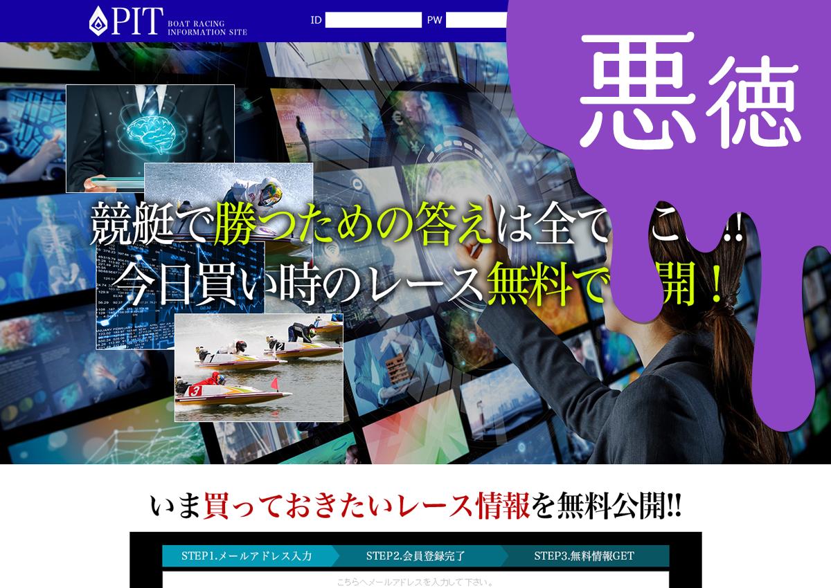 悪徳競艇予想サイトPIT(ピット)