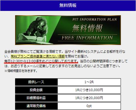 悪徳競艇予想サイトPIT(ピット) 無料情報