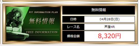 悪徳競艇予想サイトPIT(ピット) 無料情報の公開ページ