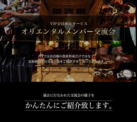 悪徳競艇予想サイトPIT(ピット) オリエンタルメンバー交流会