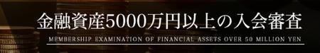 悪徳競艇予想サイトPIT(ピット) 入会審査基準は最低金融資産5,000万円以上