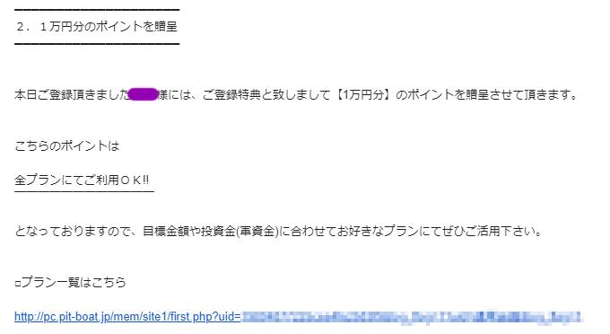 悪徳競艇予想サイトPIT(ピット) 登録で1万円分のポイントをもらえるはずが、追加されない