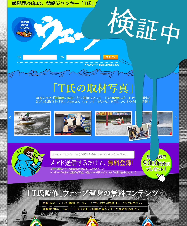 検証中 競艇ウェーブ(WAVE) 口コミ検証や無料情報の予想結果も公開中