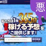 悪徳 BOAT365ボート365 口コミ検証や無料情報の予想結果も公開中|