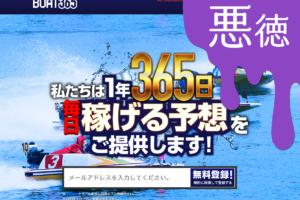 悪徳 BOAT365(ボート365) 口コミ検証や無料情報の予想結果も公開中