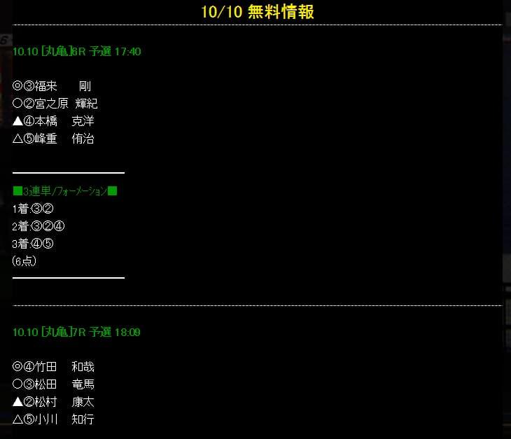 悪徳 BOAT365(ボート365) 口コミ検証や無料情報の予想結果も公開中 無料情報がボリューミー