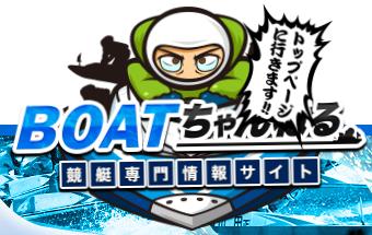 悪徳競艇予想サイトBOATちゃんねる(ボートちゃんねる) ロゴ。カーソルを乗せると「トップページに行きます!!」の文字