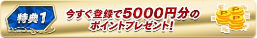悪徳競艇予想サイトBOATちゃんねる(ボートちゃんねる) 登録で5,000円分のポイントが貰える