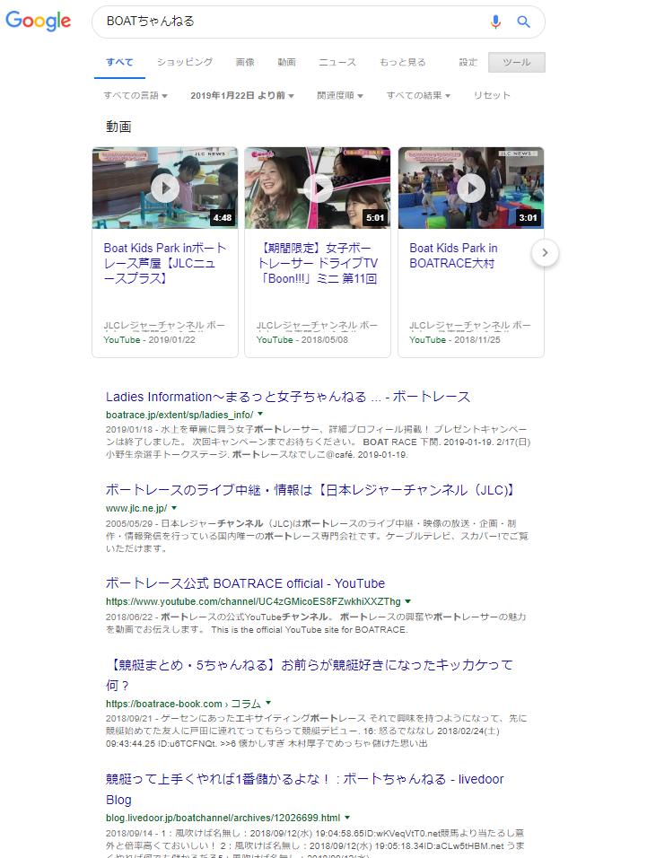 悪徳競艇予想サイトBOATちゃんねる(ボートちゃんねる) Googleで期間を「~2019年1月22日」にして検索した結果