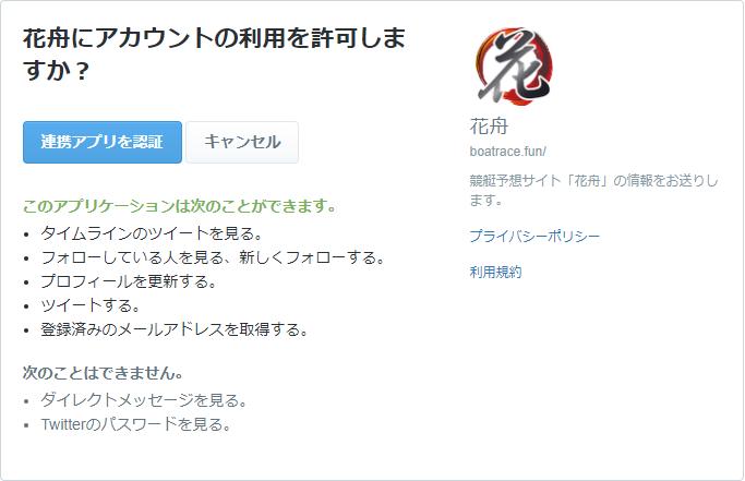 悪徳競艇予想サイト花舟 ツイッターでのアプリ連携画面