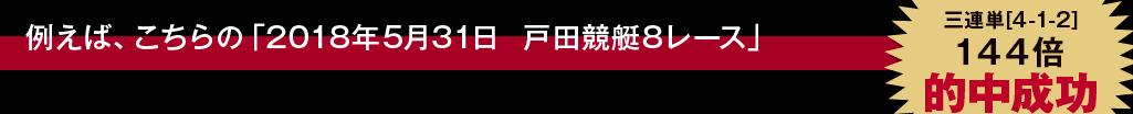 悪徳 舟帝(ふなてい) 口コミ検証や無料情報の予想結果も公開中 5月31日の戸田8R