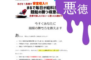 悪徳 競艇必勝ふなばん.com 口コミ検証や無料情報の予想結果も公開中