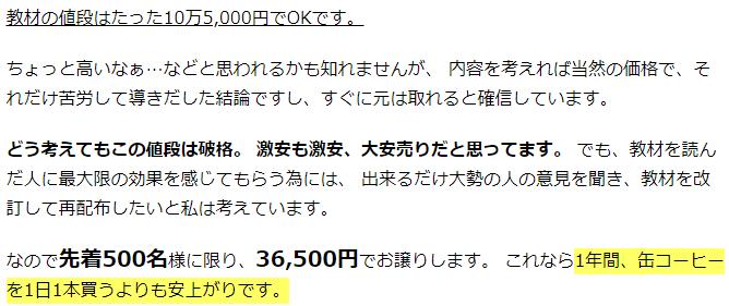 悪徳 競艇必勝ふなばん.com 口コミ検証や無料情報の予想結果も公開中 教材の値段はたった10万5,000円