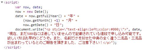 悪徳 競艇必勝ふなばん.com 口コミ検証や無料情報の予想結果も公開中 日付を取得するJavaScriptが組み込まれている
