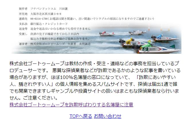 悪徳 競艇必勝ふなばん.com 口コミ検証や無料情報の予想結果も公開中 特商法と言い訳