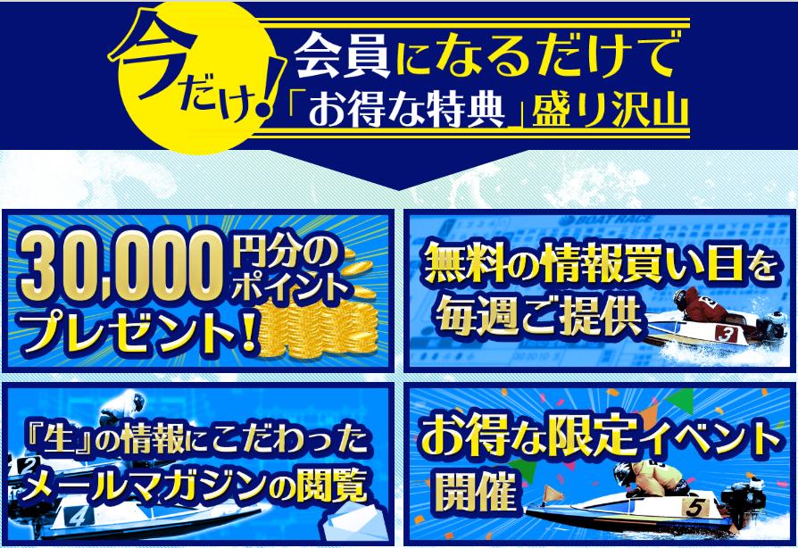 悪徳競艇予想サイト舟生(ふななま) 会員登録でもらえるポイントが何と30,000円分!