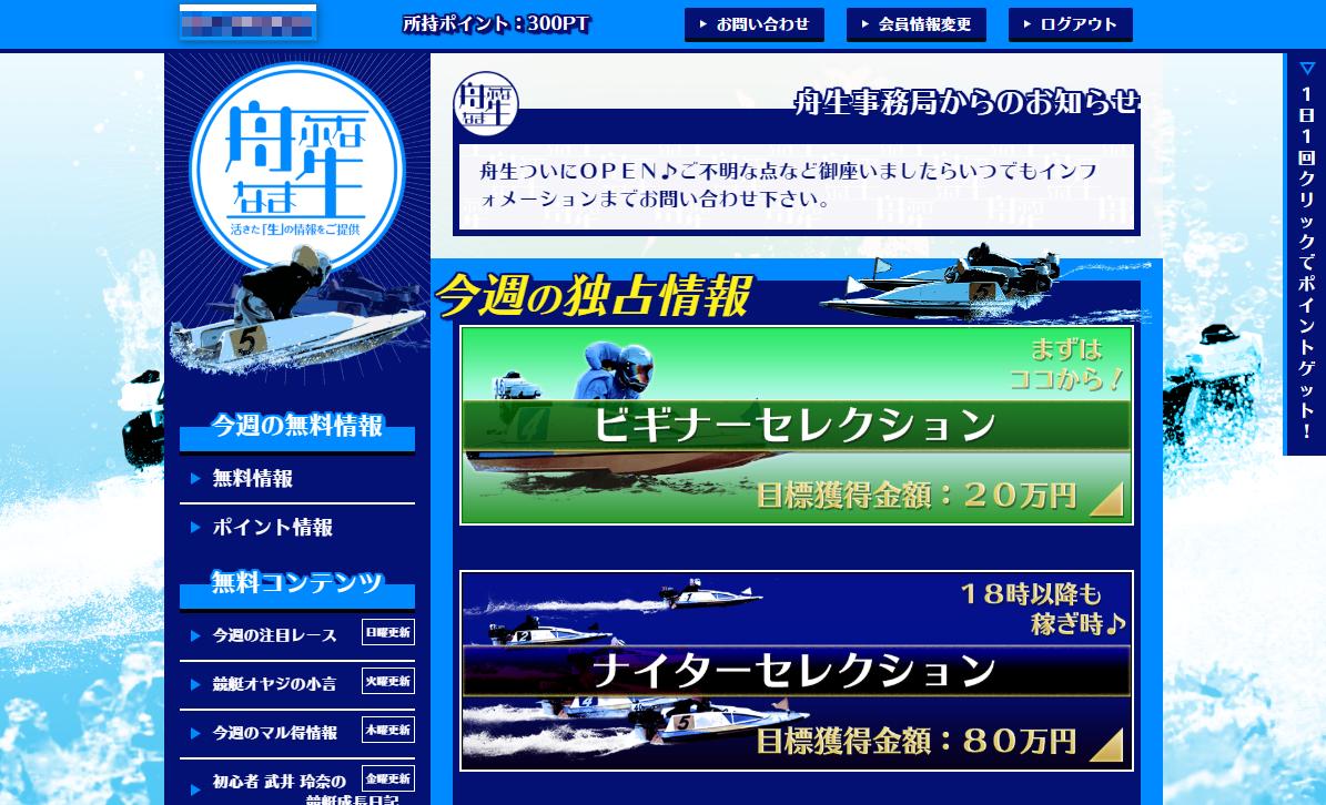 悪徳競艇予想サイト舟生(ふななま) 会員トップページ