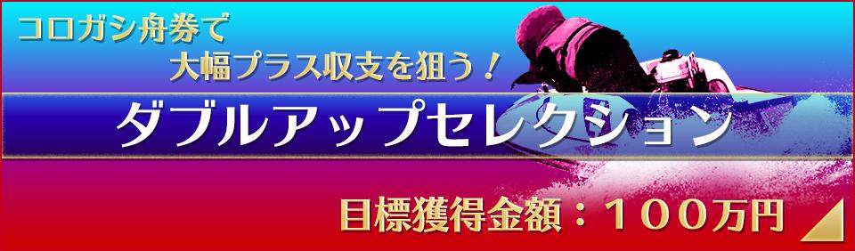 悪徳競艇予想サイト舟生(ふななま) ダブルアップセレクション