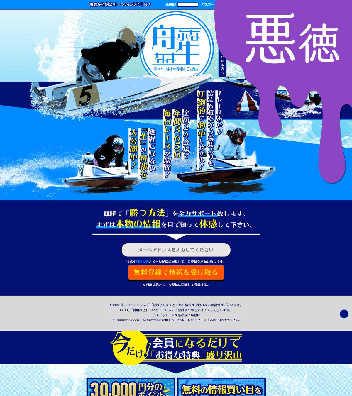 悪徳競艇予想サイト舟生(ふななま)