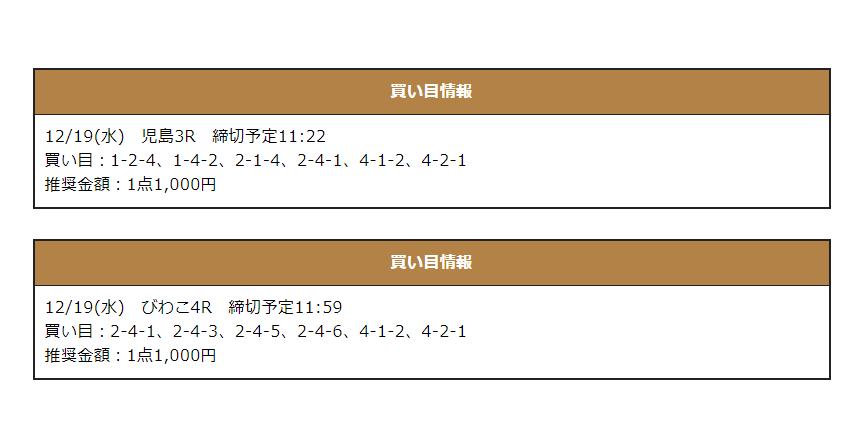悪徳競艇予想サイト激船(げきせん) 無料予想の買い目情報ページ