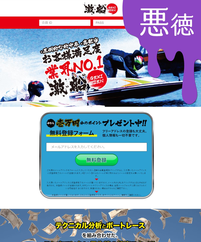 悪徳競艇予想サイト激船(げきせん)