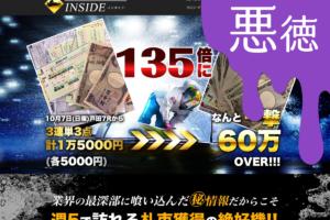 悪徳競艇予想サイトINSIDE(インサイド)