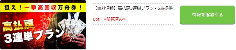 悪徳競艇予想サイトINSIDE(インサイド) 無料情報『高払戻3連単プラン』