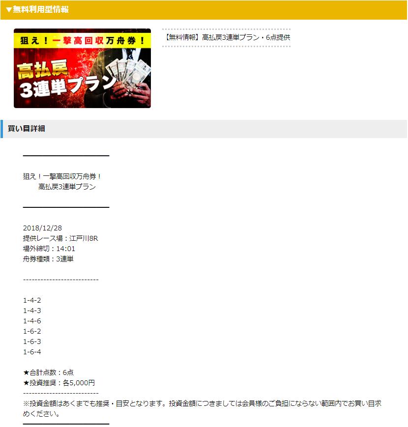 悪徳競艇予想サイトINSIDE(インサイド) 無料情報『高払戻3連単プラン』買い目