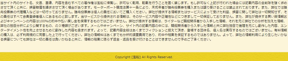 悪徳競艇予想サイトSECOND LIFE(セカンドライフ) 常昇社運営サイト宝船のフッター部分