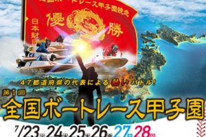 第一回 全国ボートレース甲子園2019 浜名湖 出場レーサー一覧