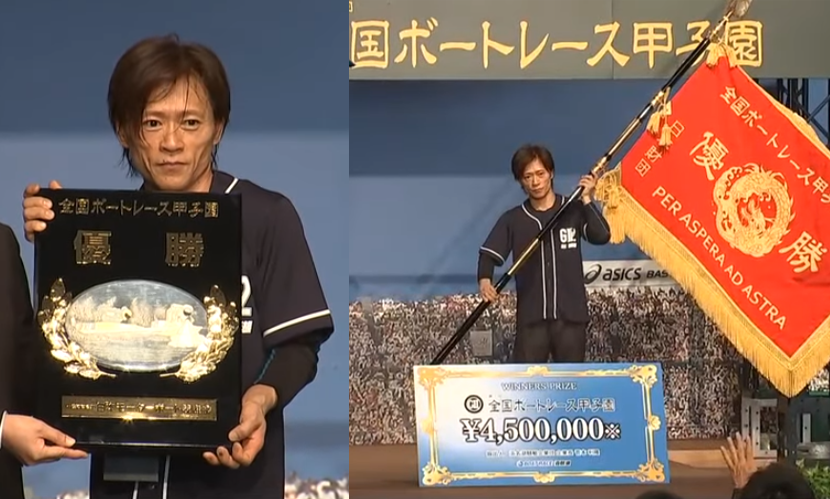 第一回 全国ボートレース甲子園2019 浜名湖 優勝した今垣光太郎選手