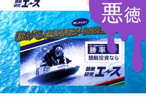 悪徳 競艇研究エース(ACE) 口コミ検証や無料情報の予想結果も公開中