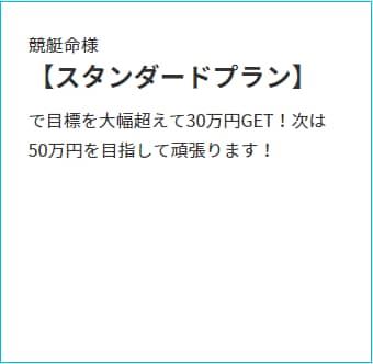 悪徳 競艇研究エース(ACE) 口コミ検証や無料情報の予想結果も公開中 スタンダードプランで30万円GET