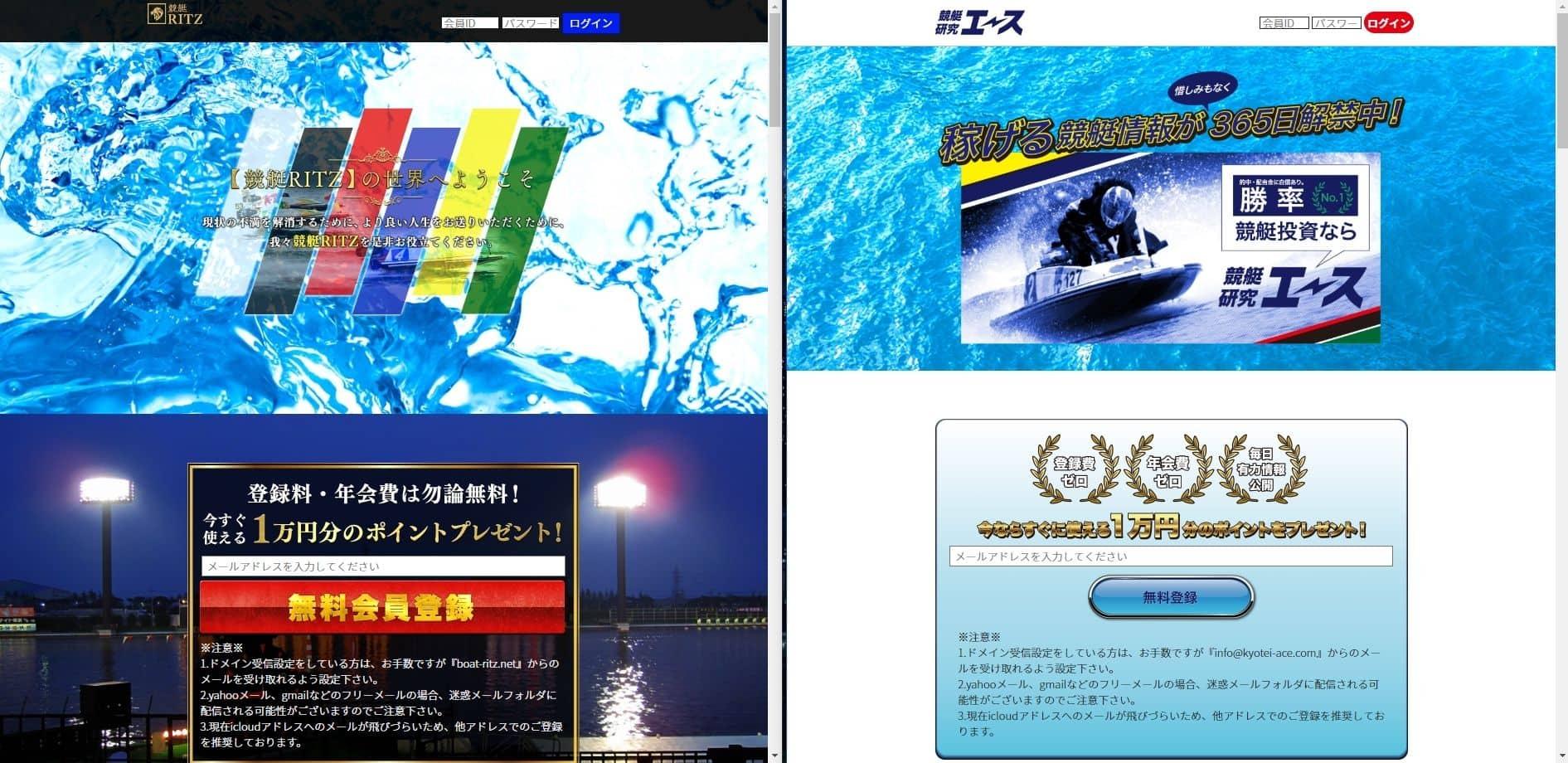 悪徳 競艇研究エース(ACE) 口コミ検証や無料情報の予想結果も公開中 競艇RITZとの比較 1万円プレゼント