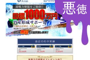 悪徳競艇予想サイトOcean(オーシャン)
