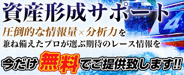 悪徳競艇予想サイトOcean(オーシャン) 非会員ページ