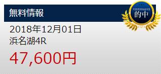 悪徳競艇予想サイトOcean(オーシャン) 無料情報2018年12月1日 浜名湖4R
