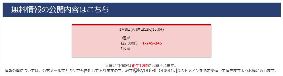 悪徳競艇予想サイトOcean(オーシャン) 無料情報の買い目公開は正午12時の表記