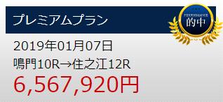 悪徳競艇予想サイトOcean(オーシャン) コロガシ1回で6,567,920円もの配当
