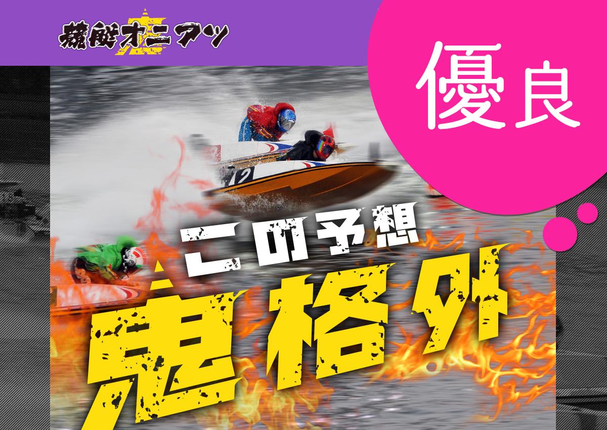 優良競艇予想サイト 競艇オニアツ(競艇鬼アツ)
