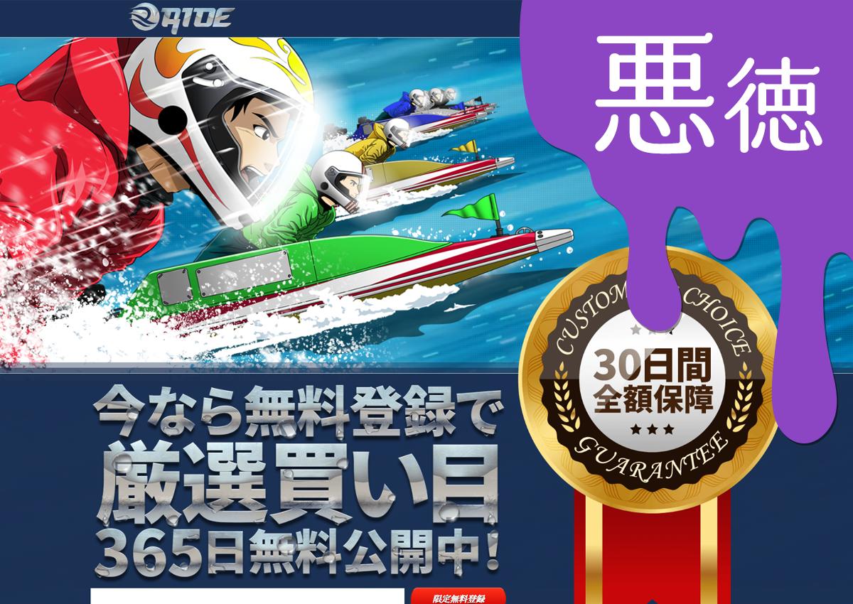 悪徳競艇予想サイトRIDE(ライド)