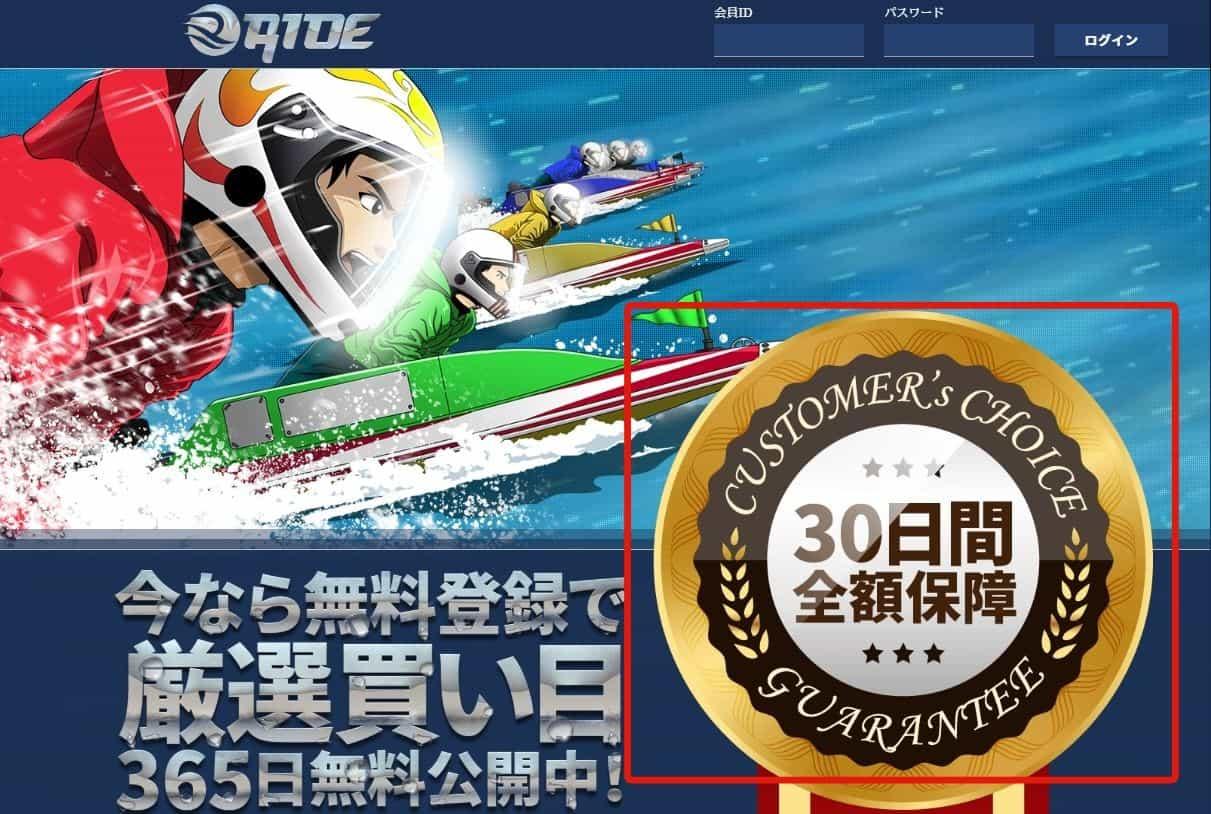 悪徳競艇予想サイトRIDE(ライド) サイトTOP
