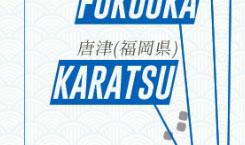 悪徳競艇予想サイトRIDE(ライド) 各競艇場にスタッフを配置の一部、唐津(福岡県)